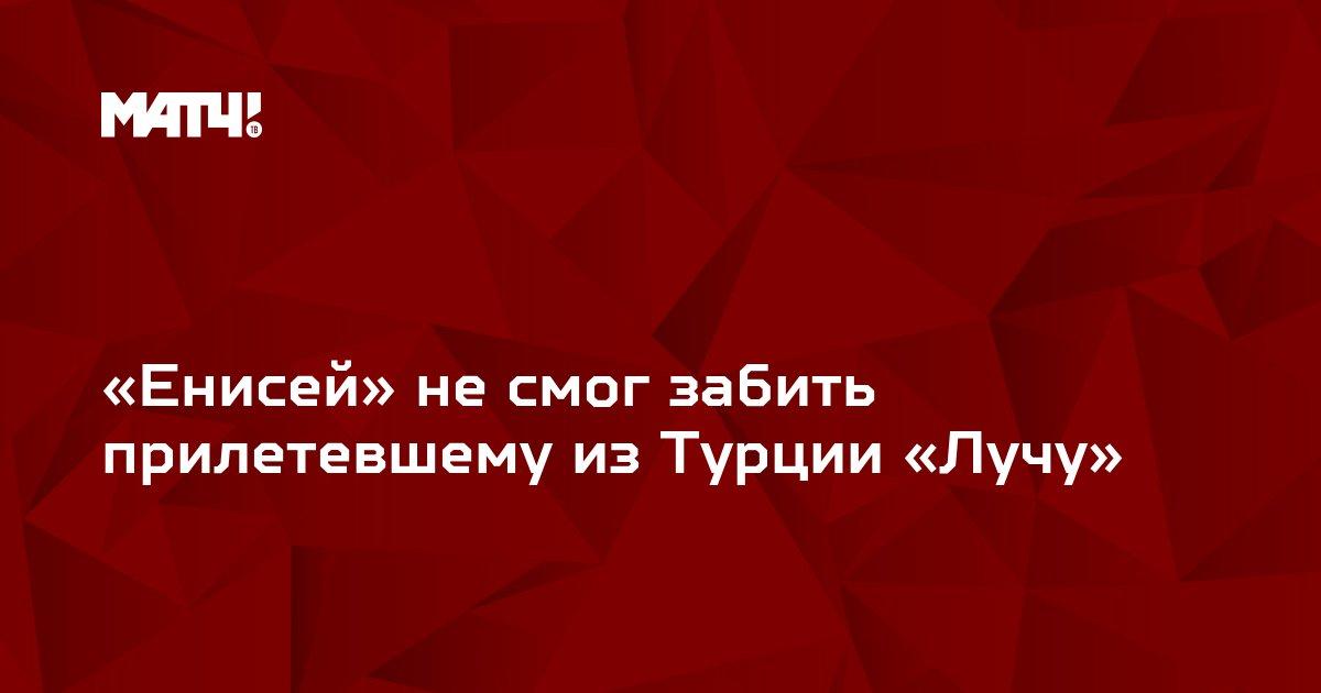 «Енисей» не смог забить прилетевшему из Турции «Лучу»