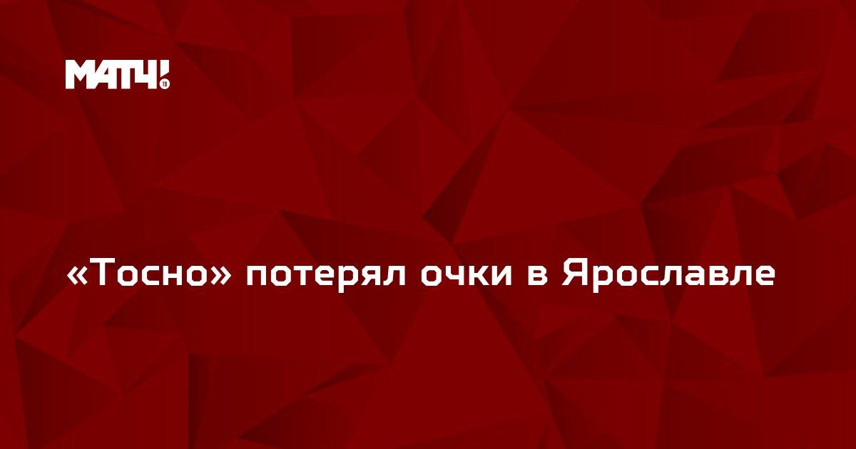 «Тосно» потерял очки в Ярославле