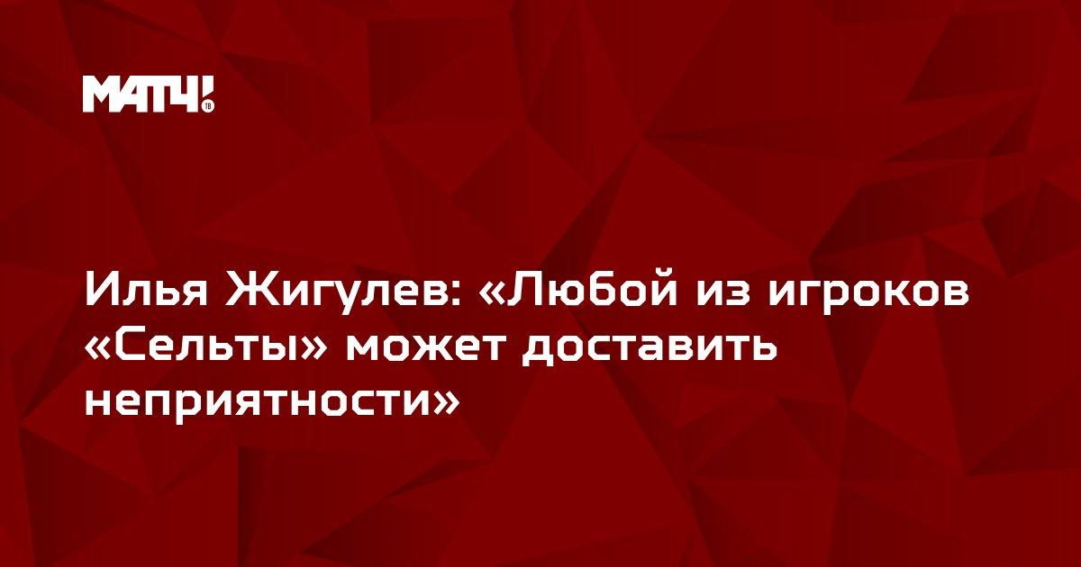 Илья Жигулев: «Любой из игроков «Сельты» может доставить неприятности»