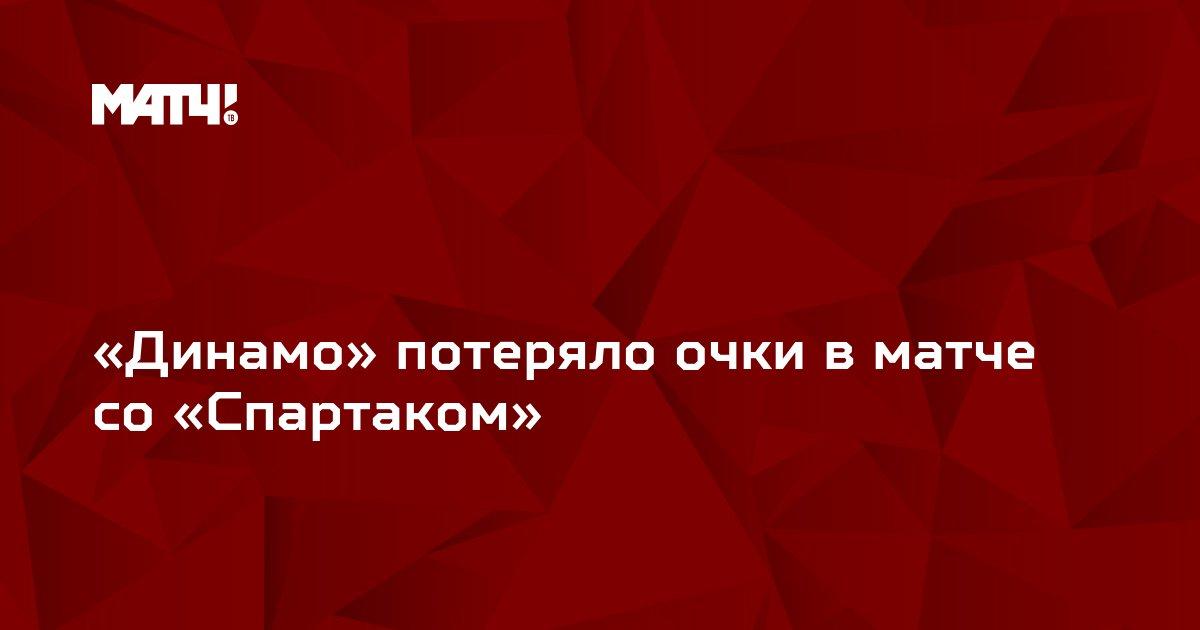«Динамо» потеряло очки в матче со «Спартаком»