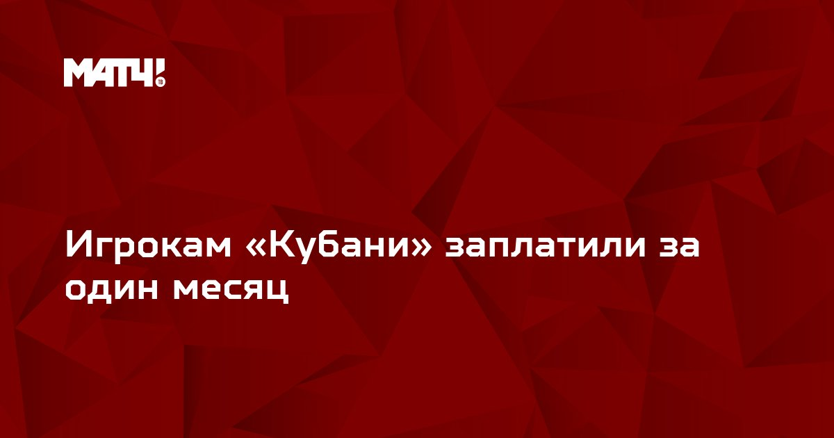 Игрокам «Кубани» заплатили за один месяц