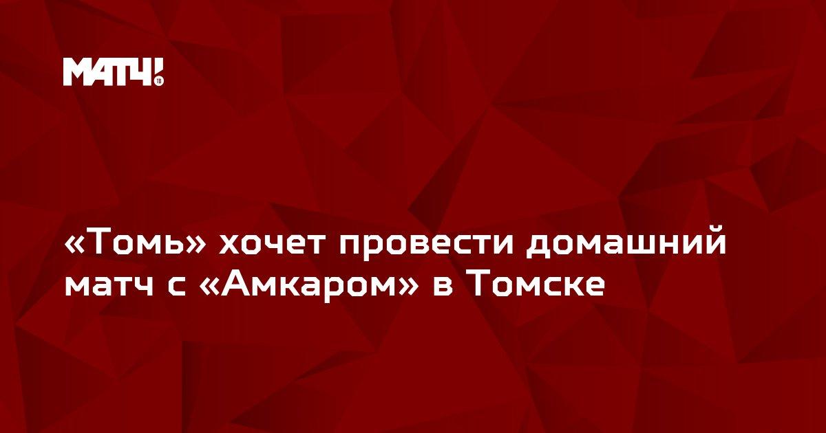 «Томь» хочет провести домашний матч с «Амкаром» в Томске