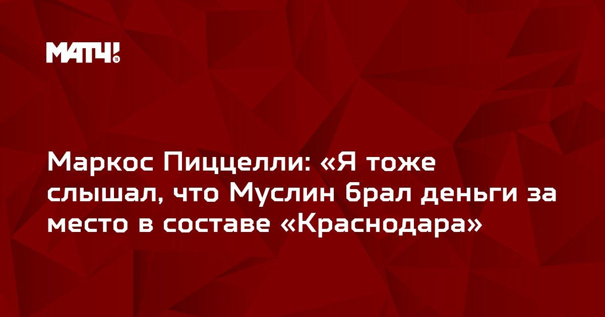 Маркос Пиццелли: «Я тоже слышал, что Муслин брал деньги за место в составе «Краснодара»