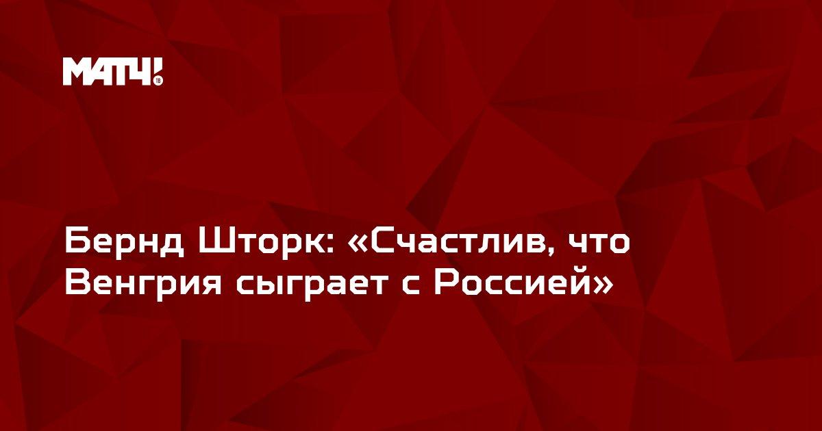 Бернд Шторк: «Счастлив, что Венгрия сыграет с Россией»