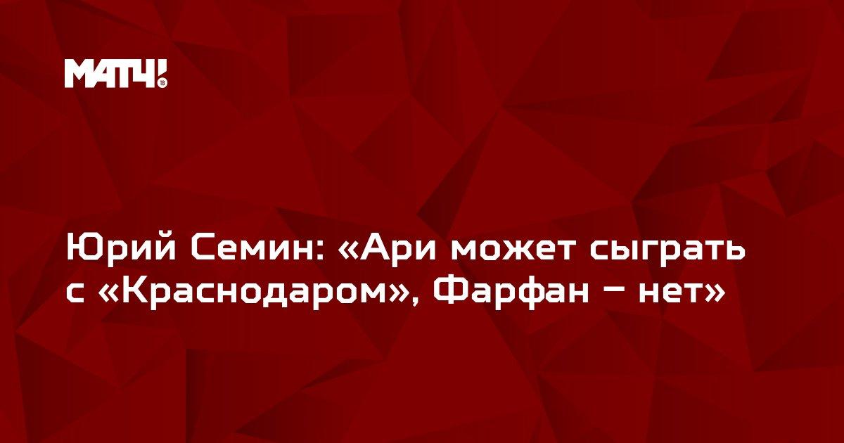 Юрий Семин: «Ари может сыграть с «Краснодаром», Фарфан – нет»
