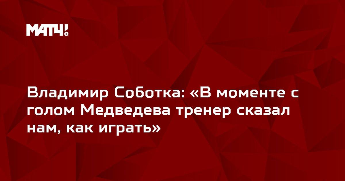 Владимир Соботка: «В моменте с голом Медведева тренер сказал нам, как играть»