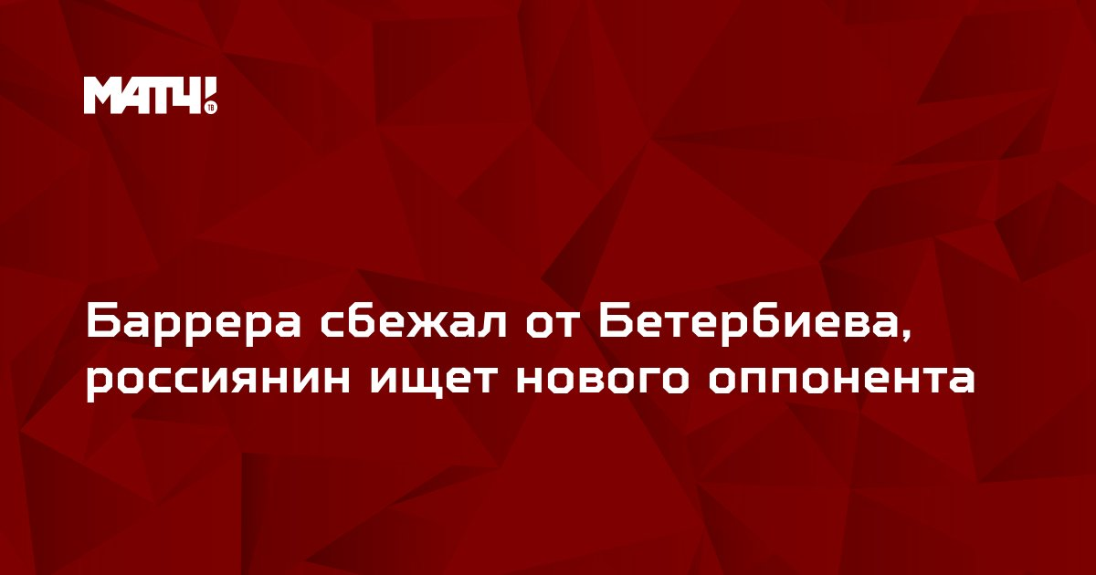 Баррера сбежал от Бетербиева, россиянин ищет нового оппонента