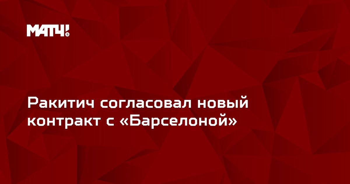 Ракитич согласовал новый контракт с «Барселоной»