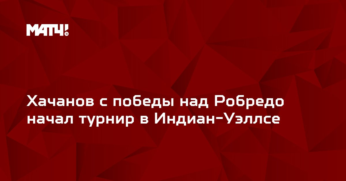 Хачанов с победы над Робредо начал турнир в Индиан-Уэллсе