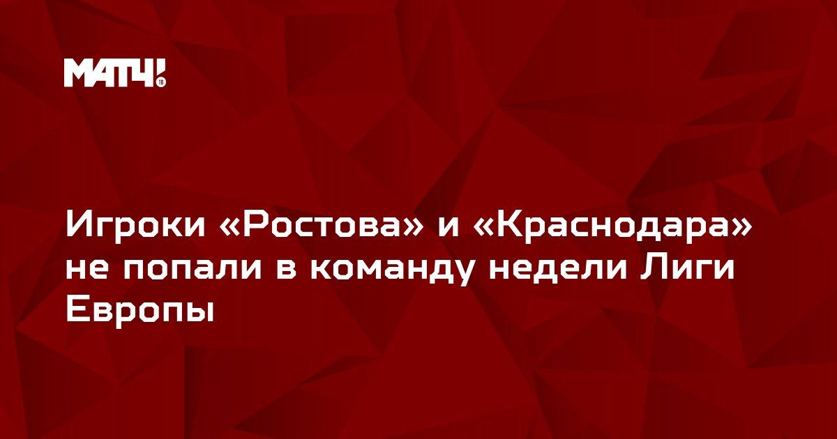 Игроки «Ростова» и «Краснодара» не попали в команду недели Лиги Европы