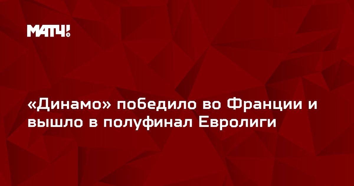 «Динамо» победило во Франции и вышло в полуфинал Евролиги