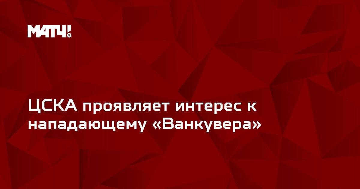 ЦСКА проявляет интерес к нападающему «Ванкувера»