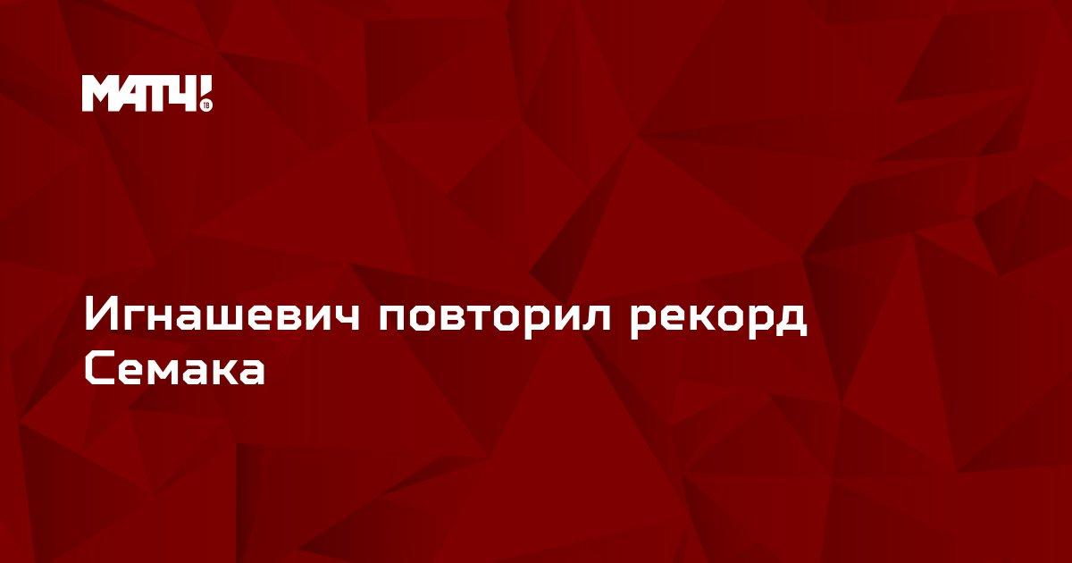 Игнашевич повторил рекорд Семака
