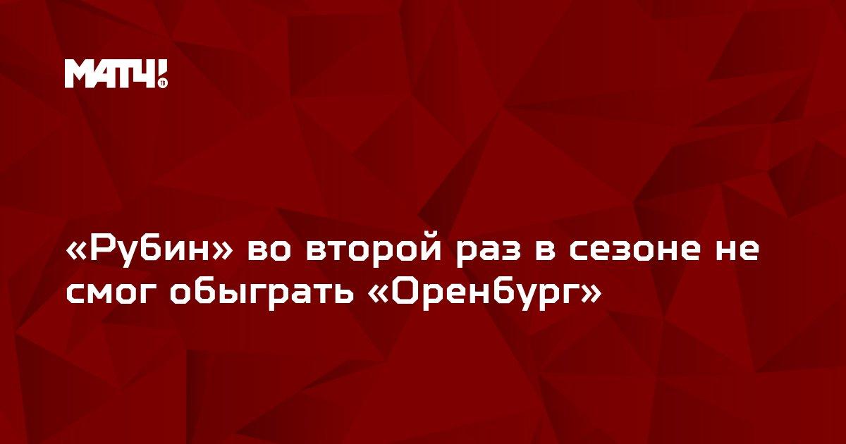 «Рубин» во второй раз в сезоне не смог обыграть «Оренбург»