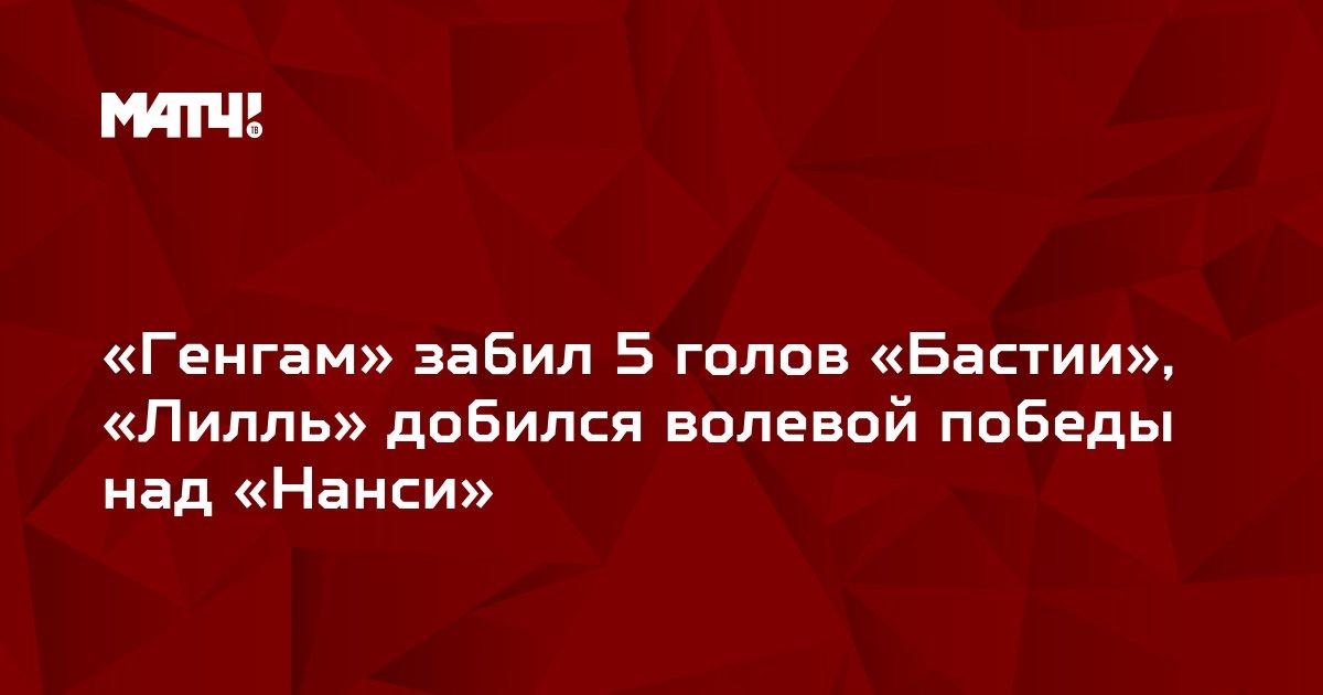 «Генгам» забил 5 голов «Бастии», «Лилль» добился волевой победы над «Нанси»