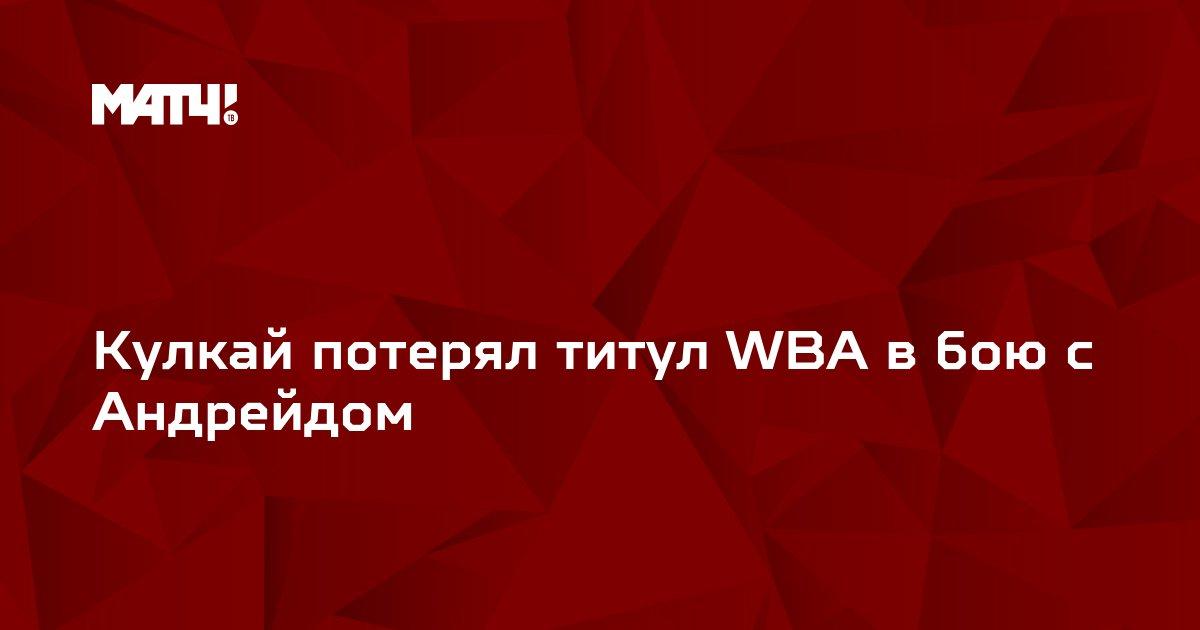 Кулкай потерял титул WBA в бою с Андрейдом