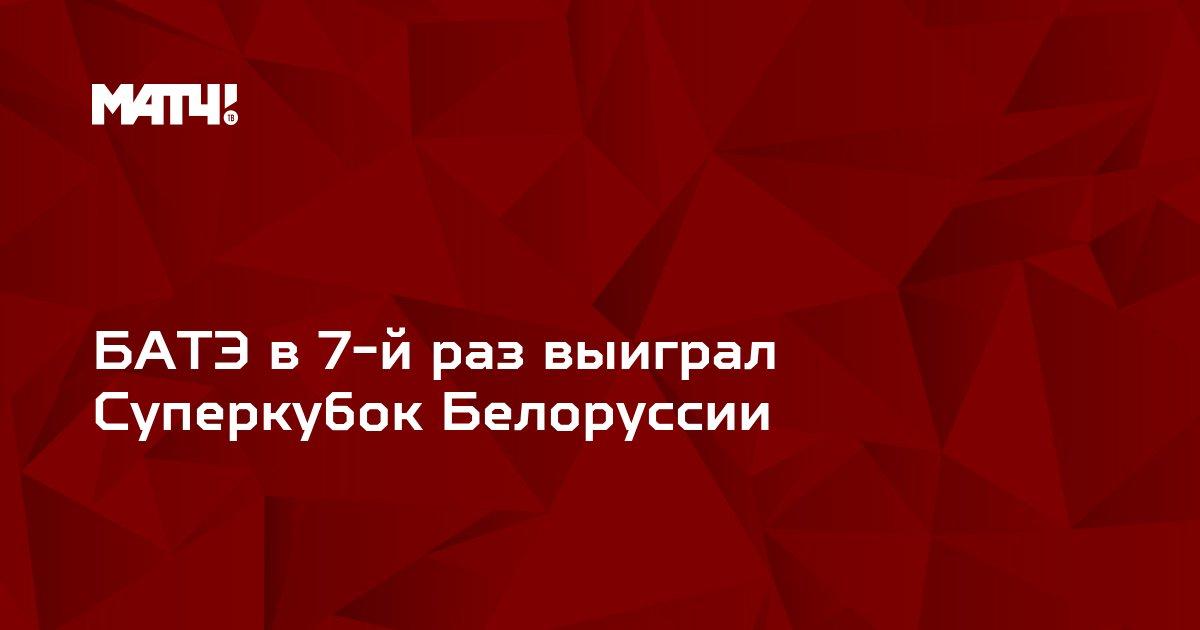 БАТЭ в 7-й раз выиграл Суперкубок Белоруссии