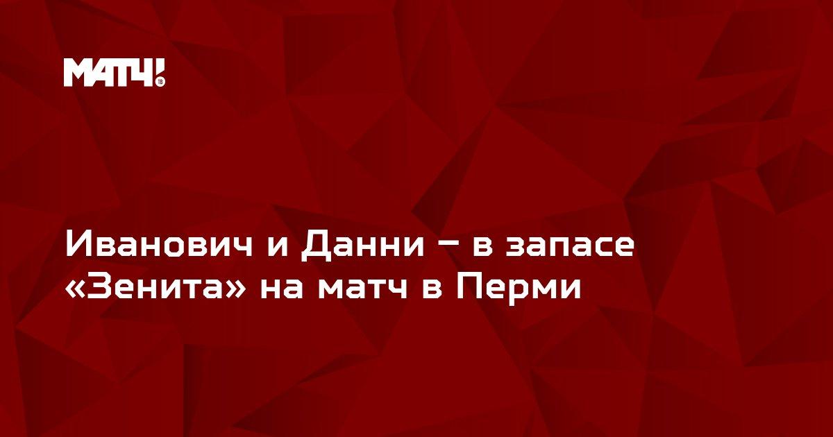 Иванович и Данни – в запасе «Зенита» на матч в Перми