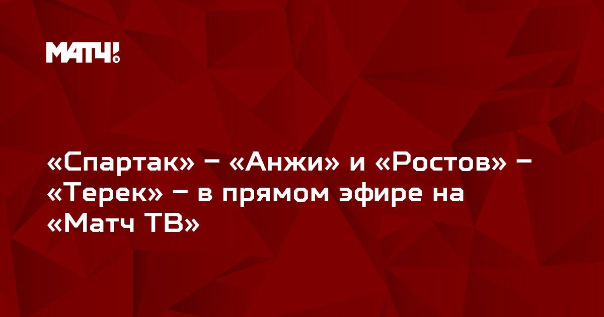 «Спартак» – «Анжи» и «Ростов» – «Терек» – в прямом эфире на «Матч ТВ»