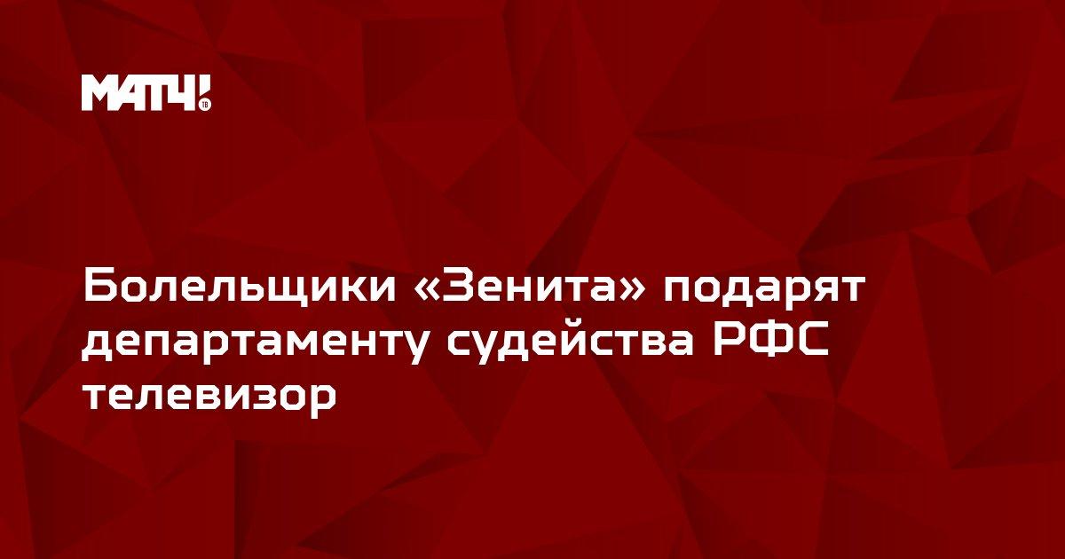 Болельщики «Зенита» подарят департаменту судейства РФС телевизор