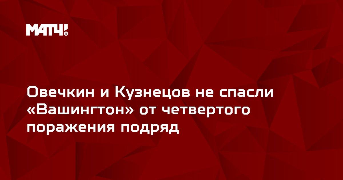 Овечкин и Кузнецов не спасли «Вашингтон» от четвертого поражения подряд
