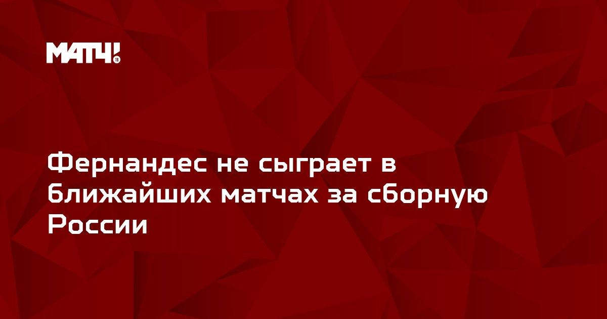 Фернандес не сыграет в ближайших матчах за сборную России