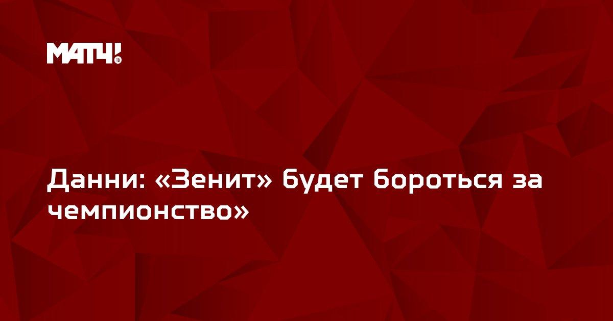 Данни: «Зенит» будет бороться за чемпионство»