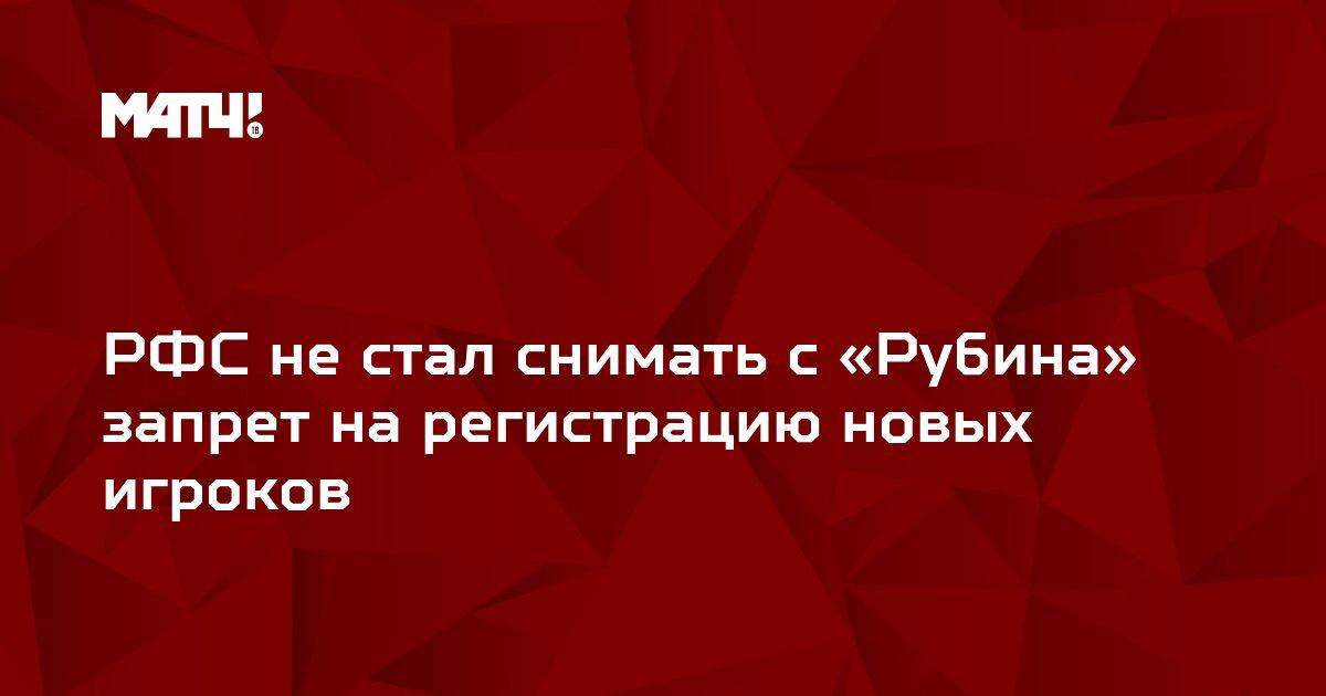 РФС не стал снимать с «Рубина» запрет на регистрацию новых игроков