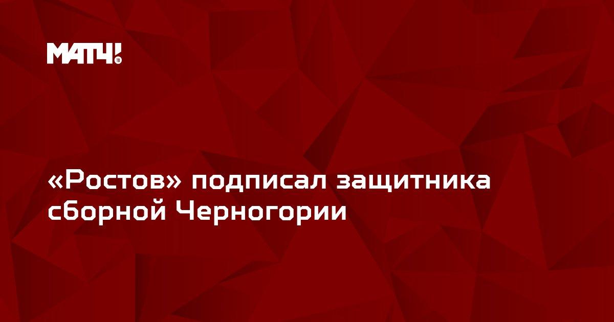 «Ростов» подписал защитника сборной Черногории