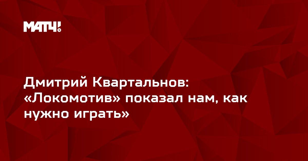 Дмитрий Квартальнов: «Локомотив» показал нам, как нужно играть»
