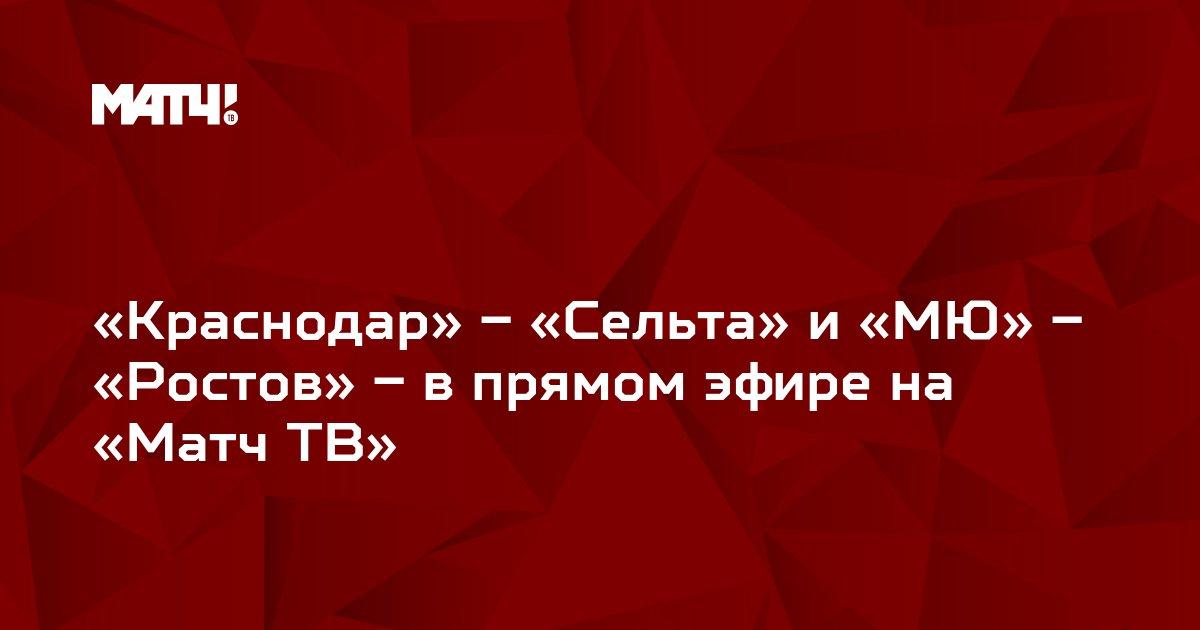 «Краснодар» – «Сельта» и «МЮ» – «Ростов» – в прямом эфире на «Матч ТВ»