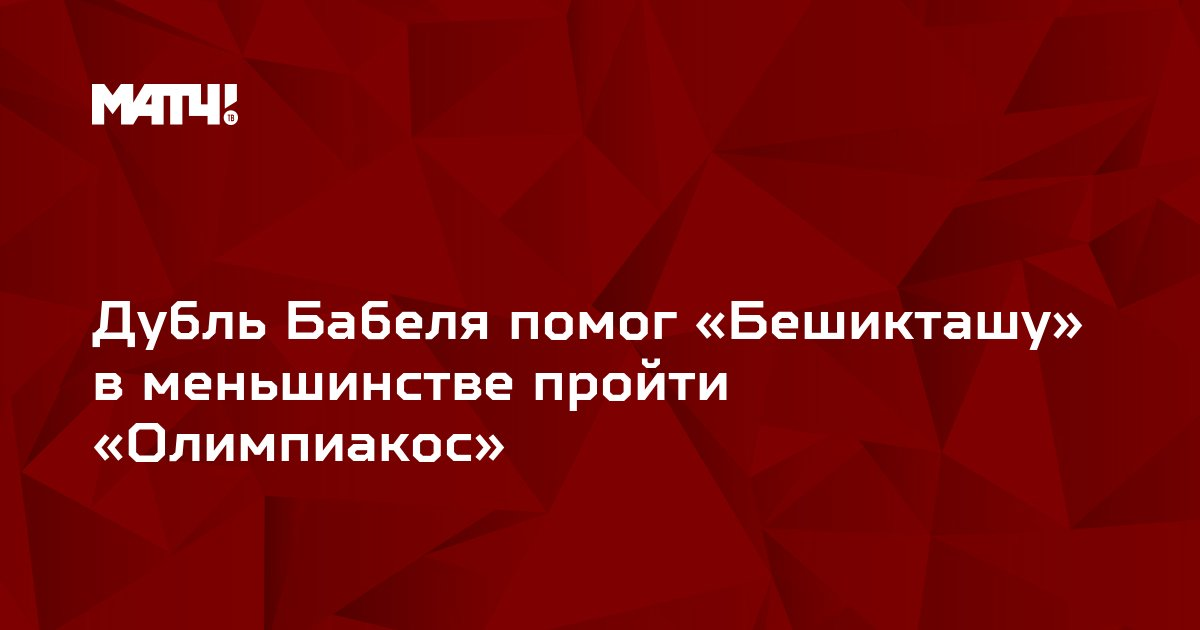 Дубль Бабеля помог «Бешикташу» в меньшинстве пройти «Олимпиакос»