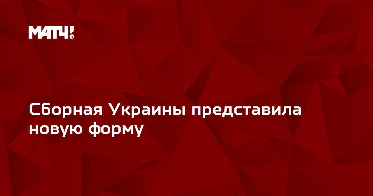 Сборная Украины представила новую форму