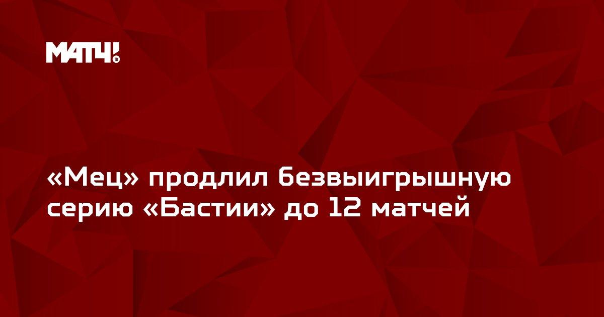 «Мец» продлил безвыигрышную серию «Бастии» до 12 матчей