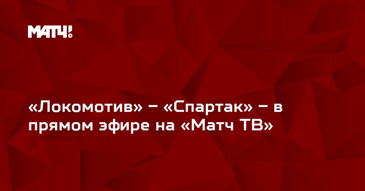 «Локомотив» – «Спартак» – в прямом эфире на «Матч ТВ»