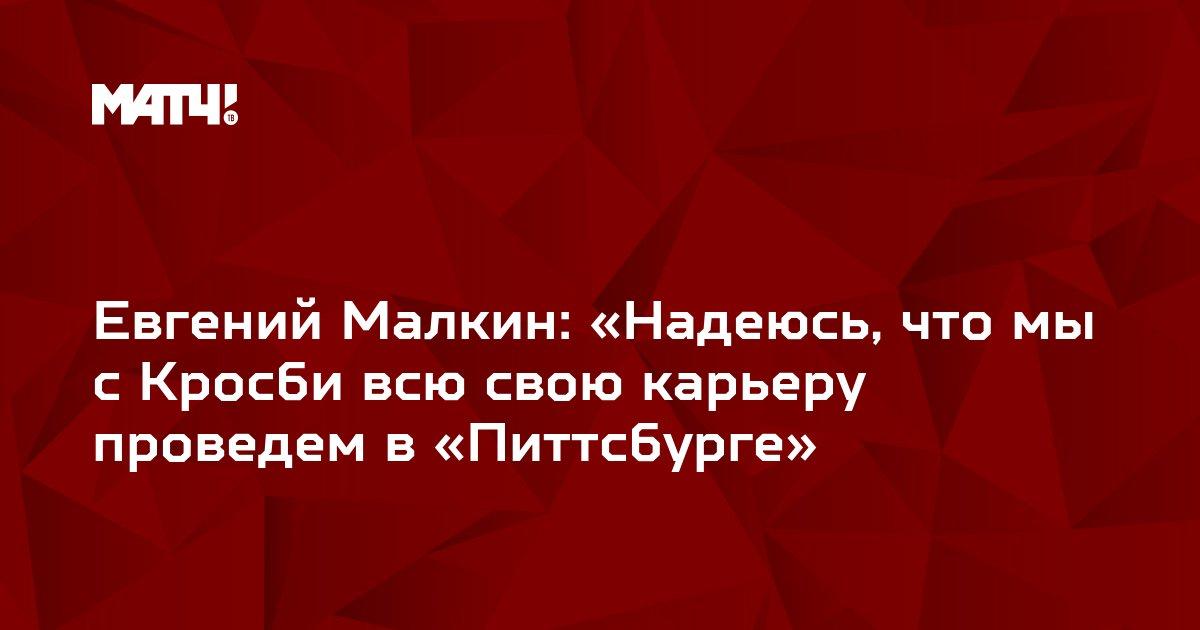 Евгений Малкин: «Надеюсь, что мы с Кросби всю свою карьеру проведем в «Питтсбурге»