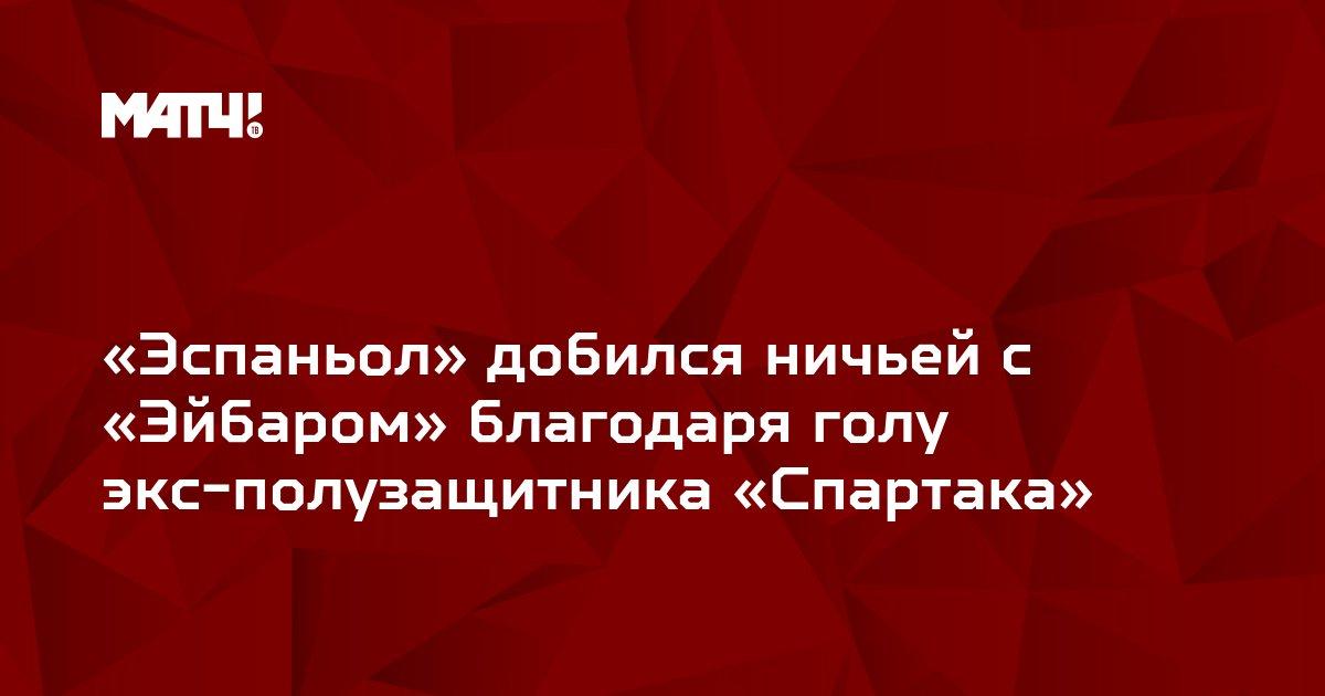 «Эспаньол» добился ничьей с «Эйбаром» благодаря голу экс-полузащитника «Спартака»