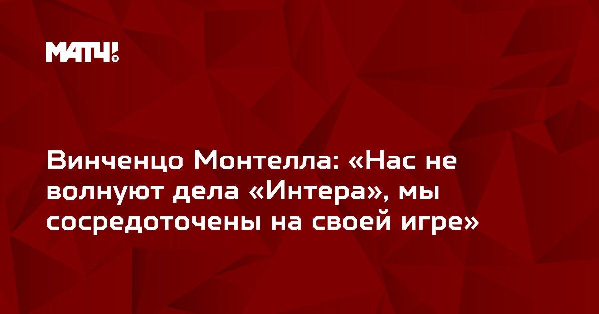 Винченцо Монтелла: «Нас не волнуют дела «Интера», мы сосредоточены на своей игре»