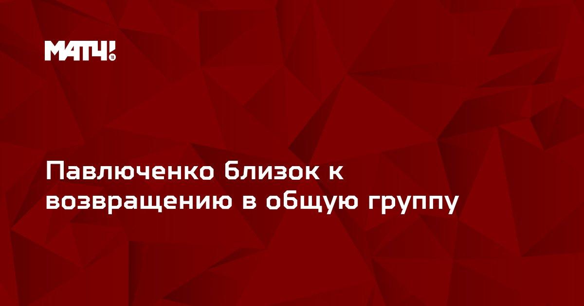 Павлюченко близок к возвращению в общую группу