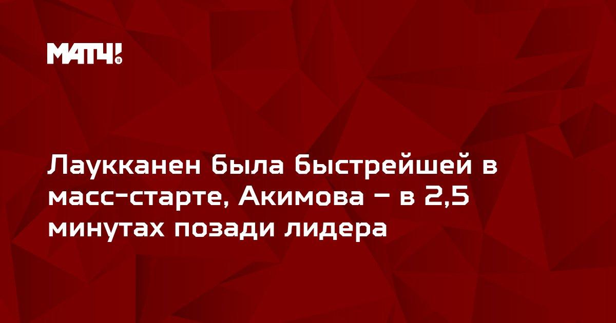 Лаукканен была быстрейшей в масс-старте, Акимова – в 2,5 минутах позади лидера