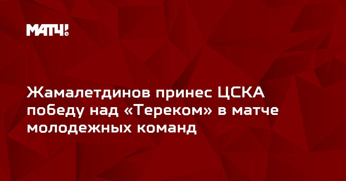 Жамалетдинов принес ЦСКА победу над «Тереком» в матче молодежных команд