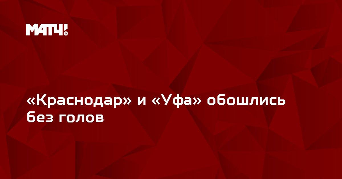 «Краснодар» и «Уфа» обошлись без голов