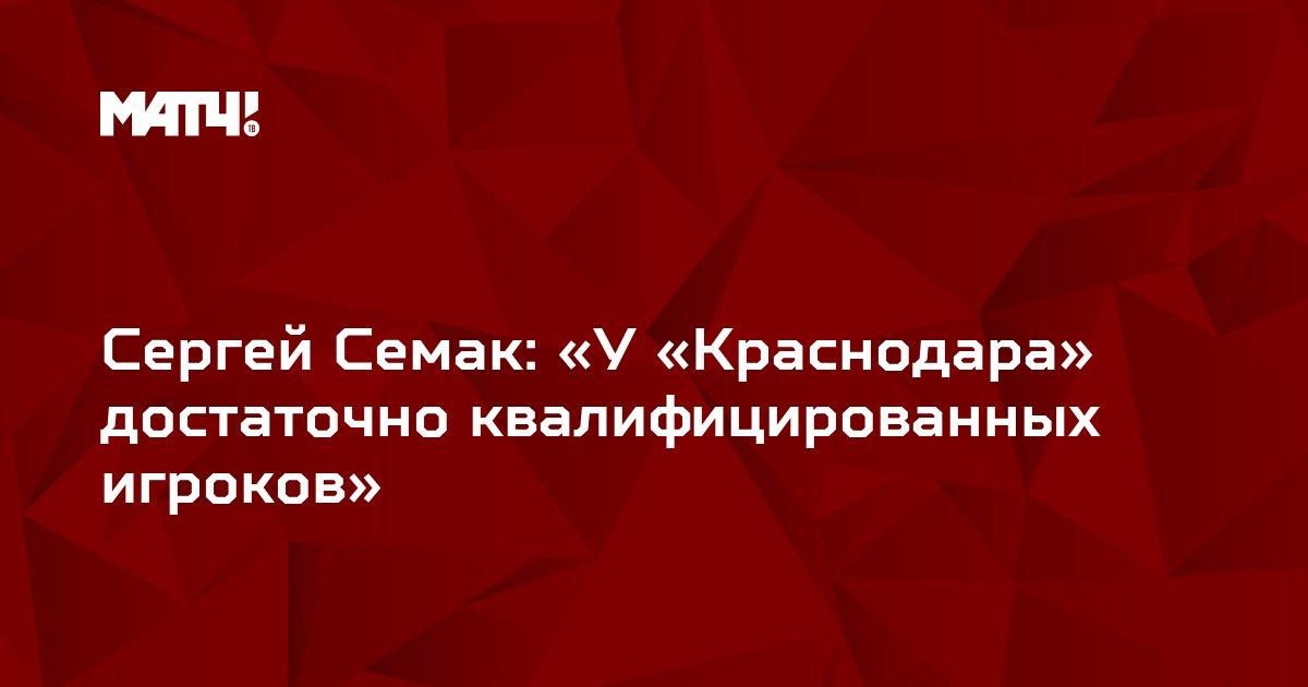 Сергей Семак: «У «Краснодара» достаточно квалифицированных игроков»