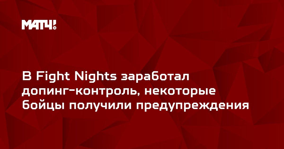 В Fight Nights заработал допинг-контроль, некоторые бойцы получили предупреждения