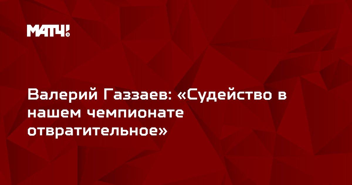 Валерий Газзаев: «Судейство в нашем чемпионате отвратительное»