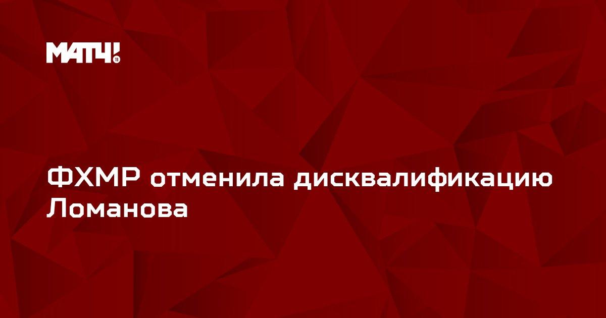ФХМР отменила дисквалификацию Ломанова