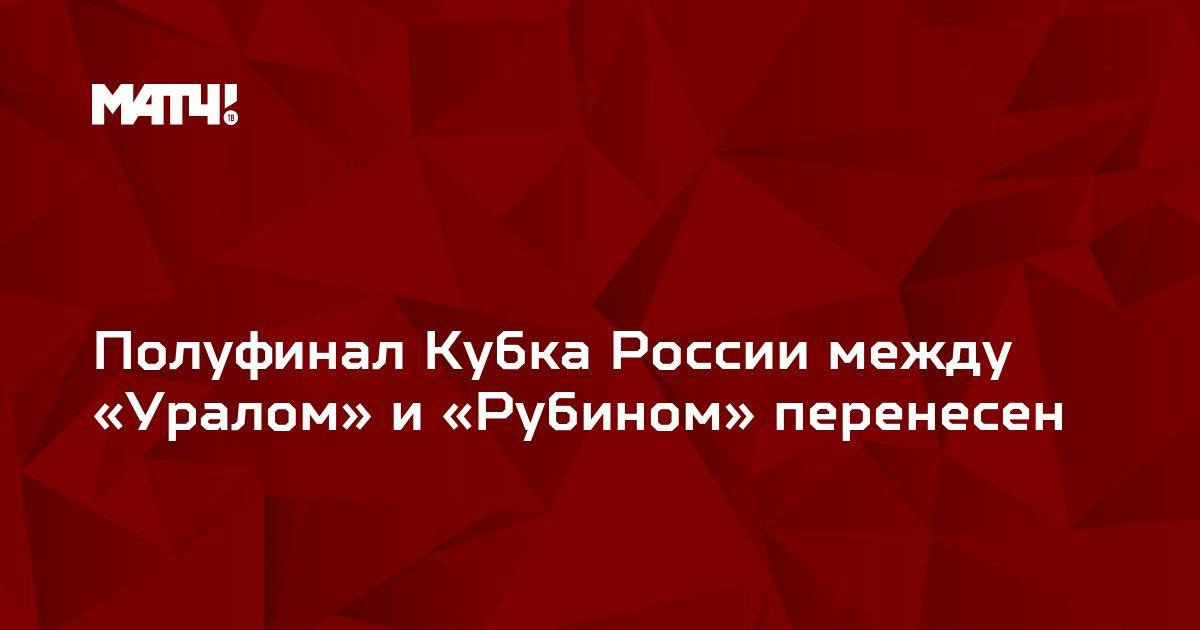 Полуфинал Кубка России между «Уралом» и «Рубином» перенесен