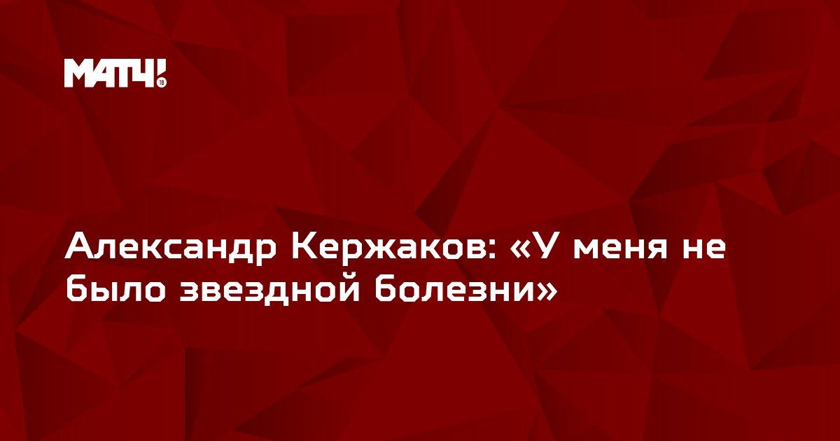 Александр Кержаков: «У меня не было звездной болезни»