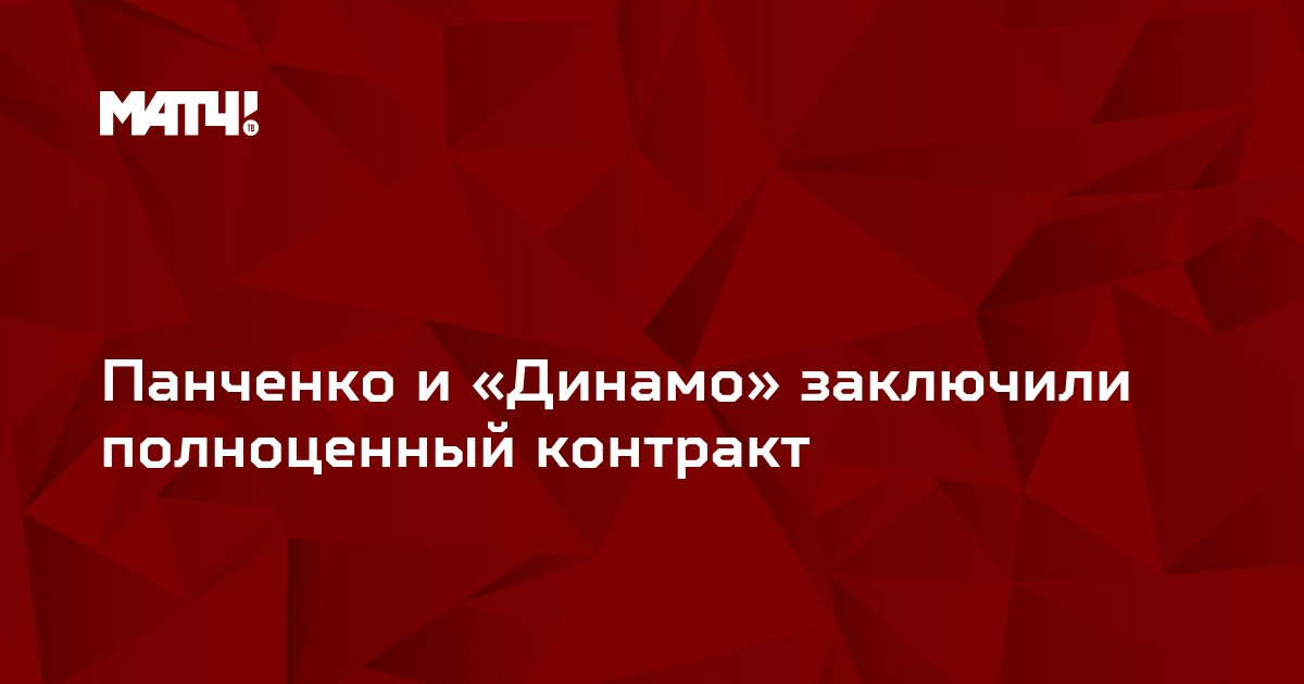 Панченко и «Динамо» заключили полноценный контракт