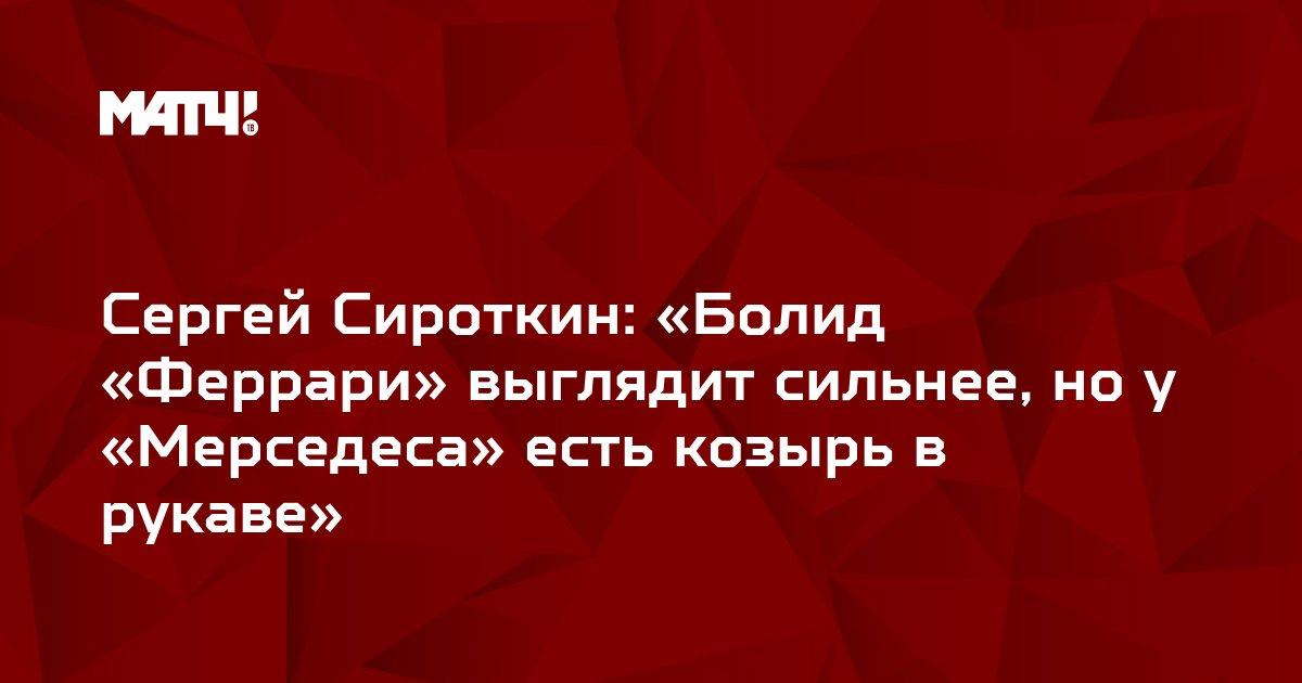 Сергей Сироткин: «Болид «Феррари» выглядит сильнее, но у «Мерседеса» есть козырь в рукаве»